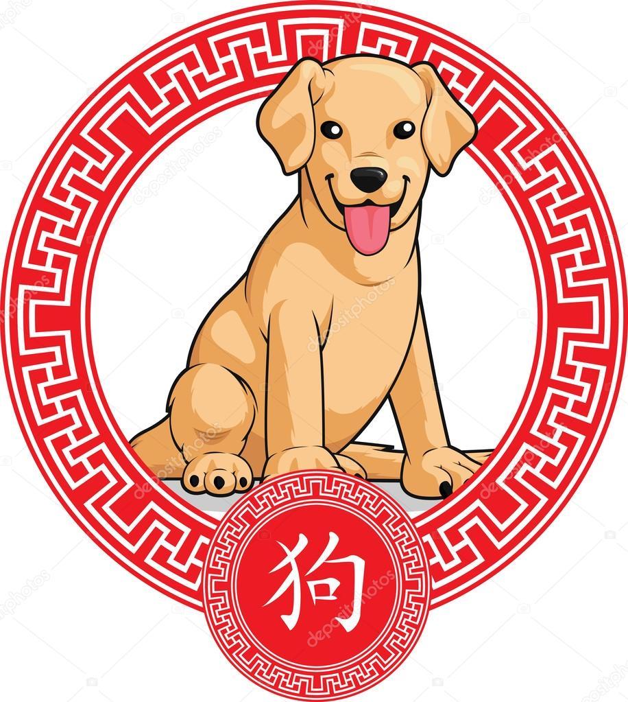 Характеристика китайского знака зодиака собака