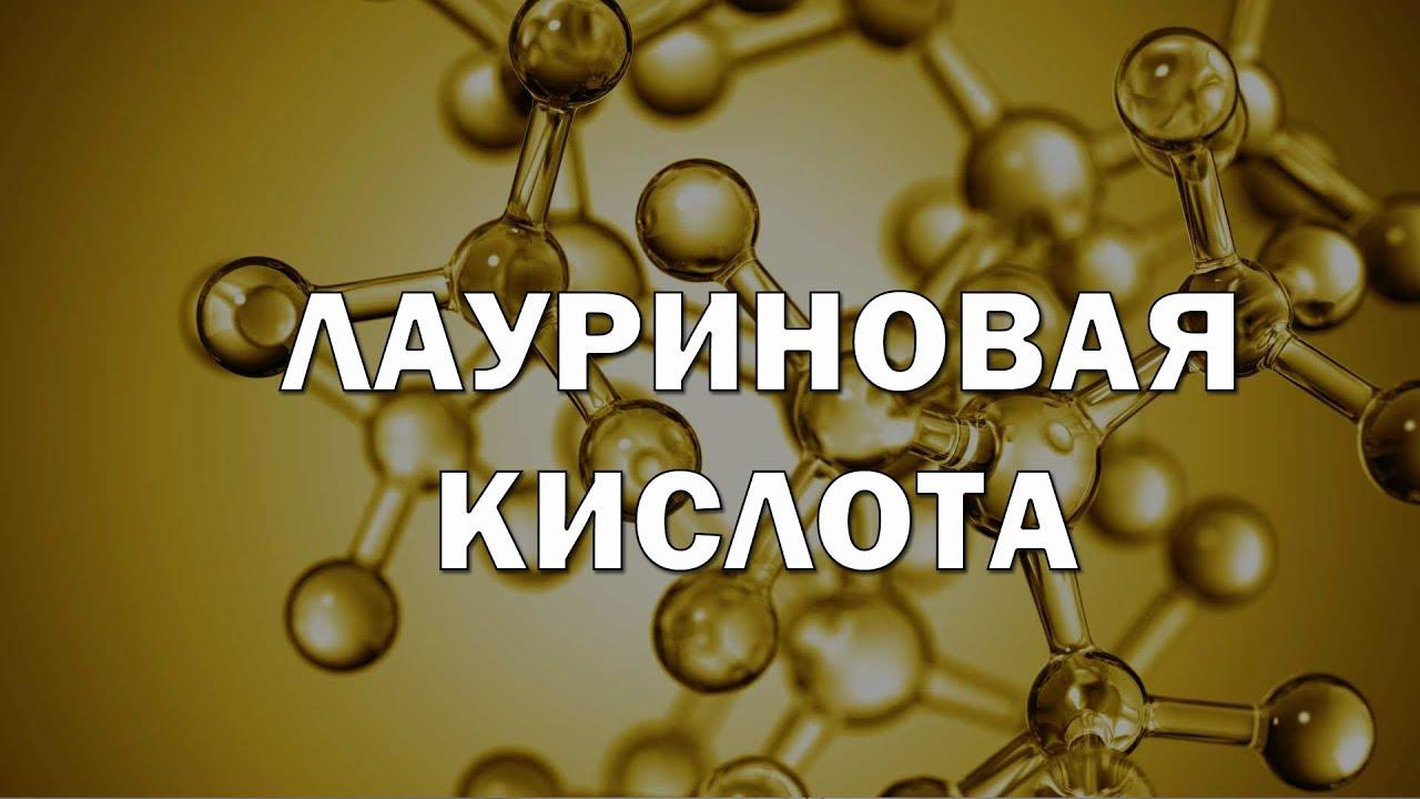 Лауриновая кислота где содержится
